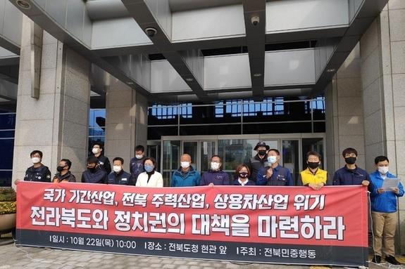 상용차 위기로 전북 떠나는 도민들