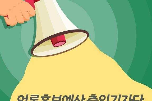 언론홍보예산 개선 토론회 20일 개최